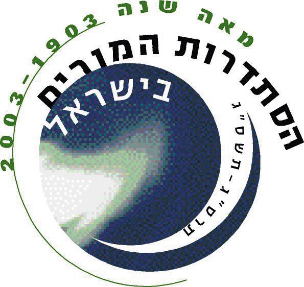 HH_100Y_Logo