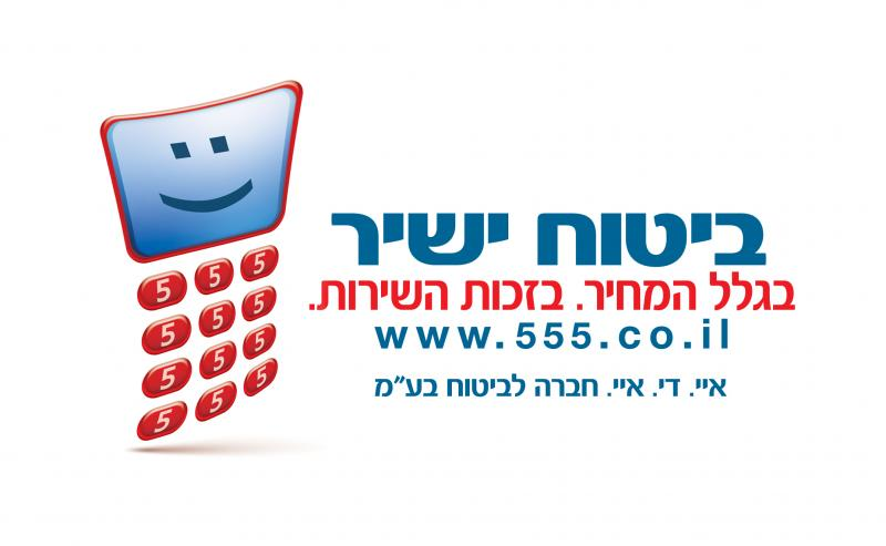 logo shohev with sisma .jpgביטוח ישיר